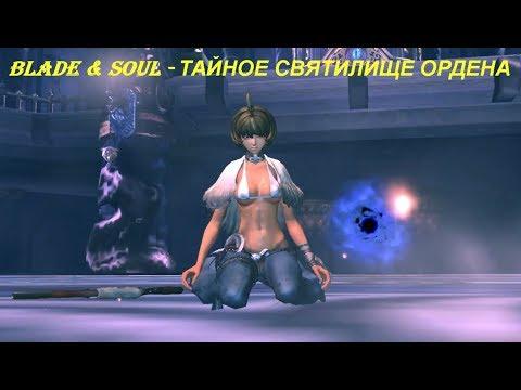 Blade & Soul - ТАЙНОЕ СВЯТИЛИЩЕ ОРДЕНА