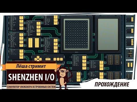 Стрим Shenzhen I/O. Симулятор инженера встроенных систем