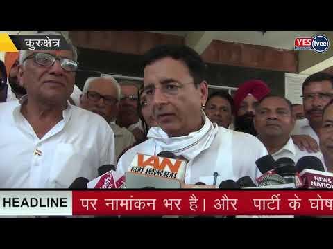 कुरुक्षेत्र लोकसभा सीट से कांग्रेस के उम्मीदवार निर्मल सिंह ने किया नामांकन दाखिल