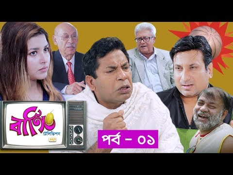 বাঙ্গি টেলিভিশন - Bangi TV | Episode 1 | Bangla Natok 2019 | Mosharraf Karim