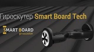 Мини сигвей | гироскутер Smart Board tech технические характеристики