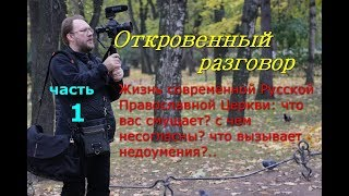 Жизнь современной Русской Православной Церкви: что вас смущает и вызывает вопросы? Часть 1