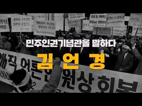 민주인권기념관을 말하다 - 김언경(민주언론시민연합 사무처장)