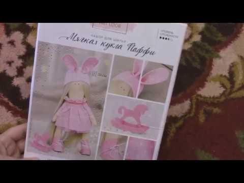 Обзор набора кукла Паффи\набор для шитья интерьерной куклы\Текстильная кукла от фирмы Арт узор.