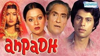 Anpadh  Ashok Kumar  Zarina Wahab  Hindi Full Movie