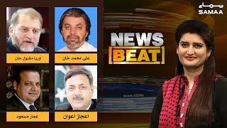 Youm-e-Pakistan, Maazi ki Galtiyan aur Mustaqbil Ke Challenge | News Beat | SAMAA TV | 23 Mar 19