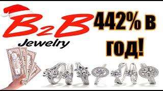 B2B Jewelry заработок на покупке золота и серебра! 442% в год!