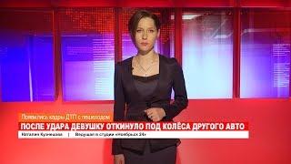 Ноябрьск. Происшествия от 17.01.2019 с Наталией Кузнецовой
