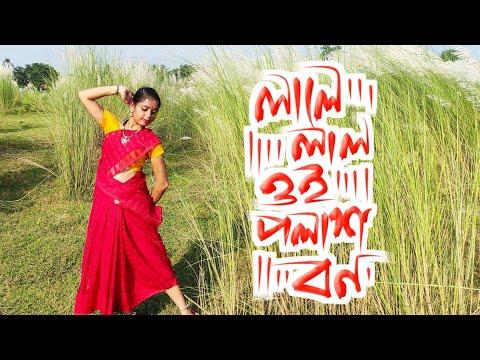 Lale laal oi palash bon || Folk dance || Nayanmani Karmakar || Dance with Nayan