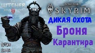 Skyrim SE: Дикая Охота ❄ Броня Карантира