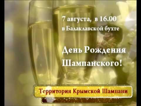 7 августа День Рождения Шампанского!