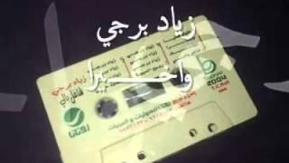 تحميل و مشاهدة زياد برجي (البوم شاغل بالي) وأخيرا MP3