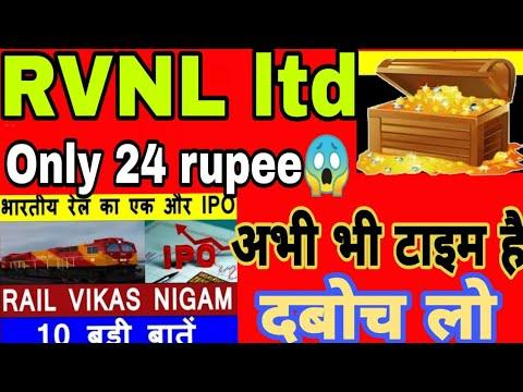 RVNL ltd only 24 rupee अभी भी टाइम है दबोच लो