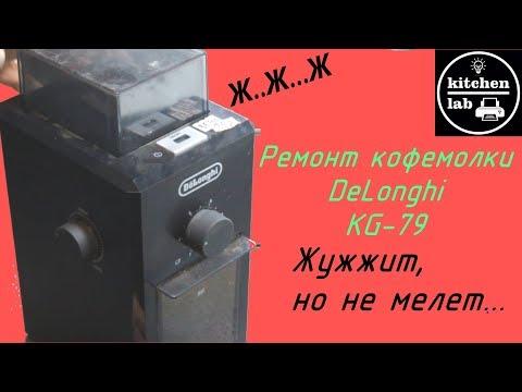 Ремонт кофемолки DeLonghi KG-79.