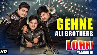 Ali Brothers  Gehne  Lohri Yaaran Di  New Punjabi Songs 2017  SagaMusic