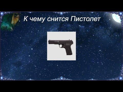К чему снится Пистолет (Сонник)