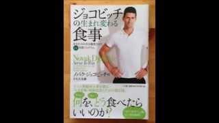 生島淳、「ジョコビッチの生まれ変わる食事」を紹介する -自分に不要なものを知るべし-