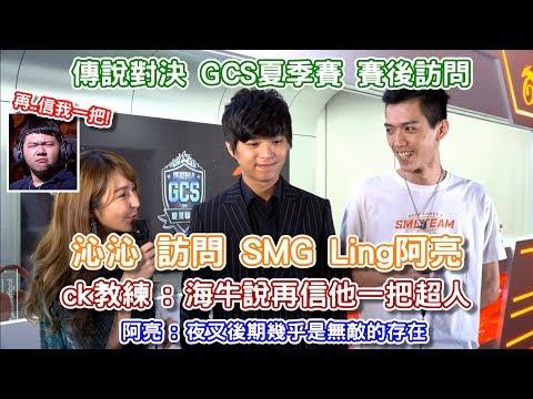 【傳說對決】 GCS 賽後訪問 SMG Ling 阿亮 ck教練 : 海牛說再信他一把超人 阿亮 : 夜叉後期是無敵的存在 主持 沁沁