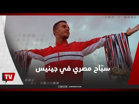 عمر شعبان.. سبّاح مصري يدخل موسوعة جينيس للأرقام القياسية