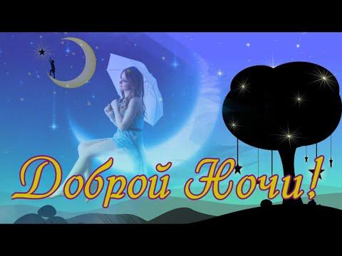 Доброй ночи! Красивое пожелание Спокойной Ночи! Пусть ночь подарит, то что мы б хотели!