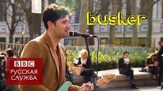 #Londonблог: почему в Лондоне так популярны уличные музыканты