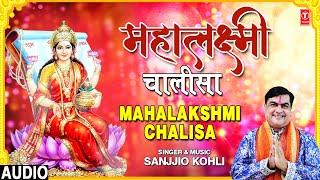 महालक्ष्मी चालीसा I Mahalakshmi Chalisa I