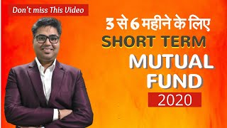 Best Short Term Investment Option in 2020 | Mutual funds for 3-6 months| छोटी अवधि के लिए निवेश