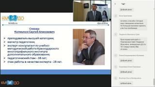Вебинар «Внутренний аудит профессиональной образовательной организации» 28.03.2018
