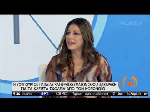 Σ. Ζαχαράκη: Λειτουργούμε με τις οδηγίες των επιστημόνων | 04/03/2020|ΕΡΤ