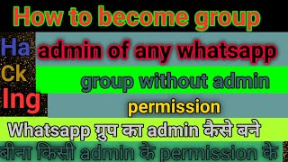 How to become admin of any whatsapp group without admin permission//whatsapp group admin kaise bane