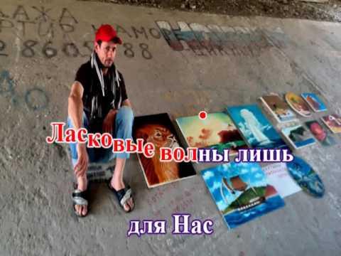 Аркадиас - Художник  караоке (бэк)