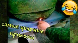 ПРИКОЛЫ В АРМИИ РОССИИ. РУССКИЕ АРМЕЙСКИЕ ПРИКОЛЫ. RUSSIAN ARMY JOKE!