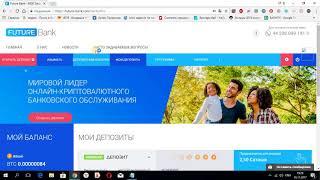 NEW future bank 6000 сатош в день!!! БЕЗ ВЛОЖЕНИЙ!!!