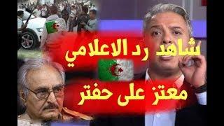 على طريقة #جزائرية  الاعلامي المصري #معتز مطريرد على  خليفة #حفتر
