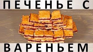 222. Печенье с вареньем