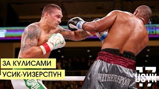 Behind the scenes Usyk vs. Withrespoon ( Eng.Subt.)