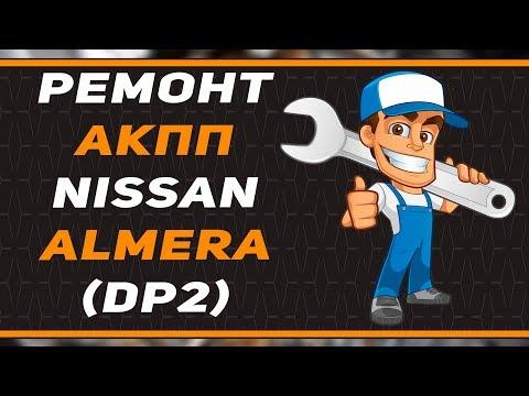 Фото к видео: Ремонт АКПП NISSAN ALMERA | DP2 | КППЭКСПЕРТ