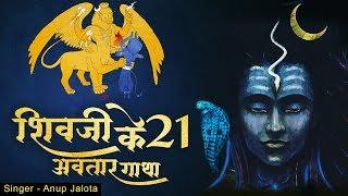 Shiv Katha Song   Har Har Mahadev Bhajan   Anup Jalota
