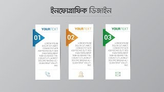Illustrator Bangla Tutorial:EP-10| Infographic Design | ইনফোগ্রাফিক ডিজাইন