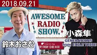 2018.09.21AWESOMERADIOSHOW鈴木おさむ/小森隼GENERATIONSfromEXILETRIBE