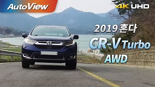 [오토뷰] 혼다 CR-V 터보 AWD 2019 시승기