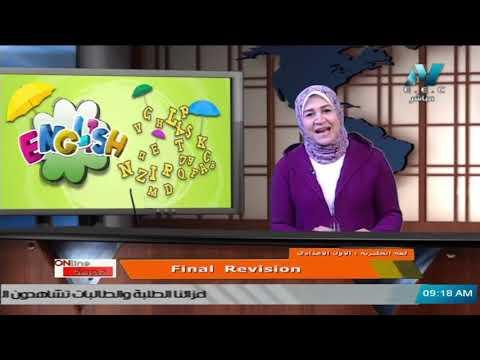 لغة انجليزية للصف الأول الاعدادي 2021 – الحلقة 25 – Final Revision