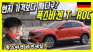 [모카] 폭스바겐 티록(T-ROC) 시승기...가격 3000만원대 소형 SUV, 폭스바겐의 응답?