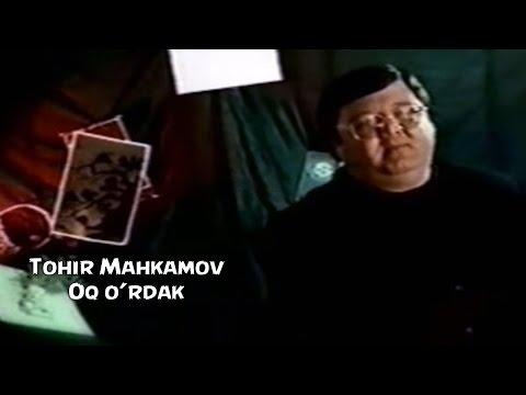 Tohir Mahkamov - Oq o`rdak | Тохир Махкамов - Ок урдак
