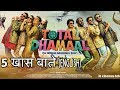 Total Dhamaal | 5 Interesting Facts (ENGLISH) | Ajay Devgan | Anil Kapoor | Madhuri Dixit |