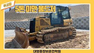 충북 청주 대영자동차운전전문학원 대영중장비학원 5톤미만불도저 기능사 취득과정영상