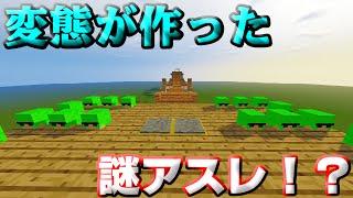 【マインクラフト】変態が作った謎アスレに挑戦する!!