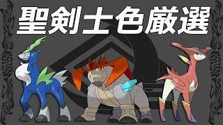 《ポケモンUSUM》初見さん大歓迎!!3剣士ラスト色厳選コバルオン、1100回目突破!!