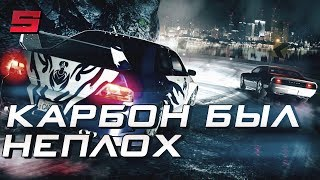 ИСТОРИЯ ПАДЕНИЯ NEED FOR SPEED | ЧАСТЬ 2: КАРБОН