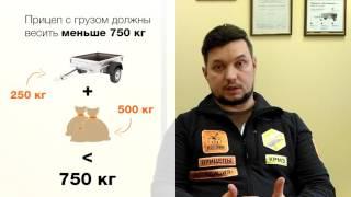 Допустимая масса прицепа для легкового автомобиля